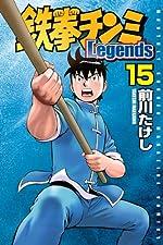 鉄拳チンミLegends(15) (月刊マガジンコミックス)