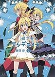 城下町のダンデライオン 2巻 (まんがタイムKRコミックス)