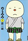 のらみみ 1 (IKKI COMICS)