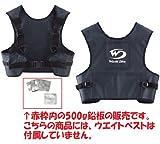 ワールドダイブ ドライスーツ専用ウエイトベストver.2用ウエイト鉛板(鉛1枚500g)
