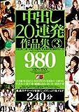 中出し20連発作品集 3 [DVD]