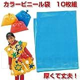 アーテック カラービニール袋10枚組 45539 水色