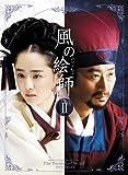 風の絵師 DVD-BOX II