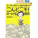 片づけられない女のためのこんどこそ!片づける技術 池田 暁子 (2007/4)