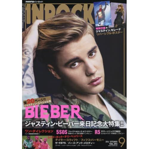 INROCK(イン・ロック) 2016年 09 月号 [雑誌]