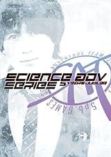 科学ADV 5周年記念本「SCIENCE ADV 5 Years Jubilee」1月発売