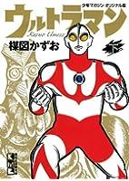 ウルトラマン 下 (講談社漫画文庫)