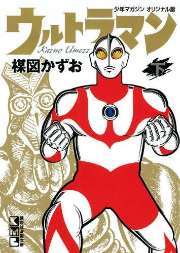 ウルトラマン 下 (講談社漫画文庫 う 5-10)