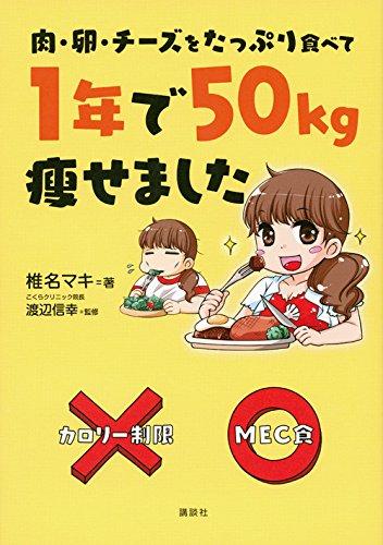 Eat plenty of meat / egg / cheese, 50 kg per year 痩semashita