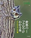 世界のフクロウがわかる本?とっておきの100種 (生きもの好きの自然ガイド このは No.9)