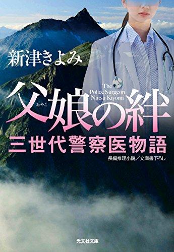 父娘の絆: 三世代警察医物語 (光文社文庫)