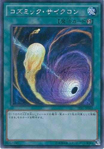遊戯王カード TDIL-JP065 コズミック・サイクロン(シークレットレア)遊戯王アーク・ファイブ [ザ・ダーク・イリュージョン]