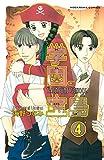学園宝島 分冊版(4) ファイナルはハイになる (なかよしコミックス)