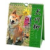 犬川柳 週めくり 2014カレンダー