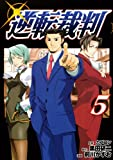 逆転裁判 5 (5) (ヤングマガジンコミックス)