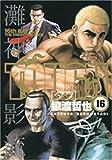 TOUGH 16 (ヤングジャンプコミックス)