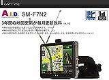 AID カーナビゲーション ポータブルナビ 7インチ フルセグ内蔵 SM-F7N2