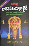 Samagra Bharatha Yatra Guide
