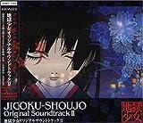 地獄少女 オリジナルサウンドトラックII