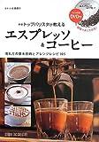 新版 トップバリスタが教える エスプレッソ&コーヒー DVD付