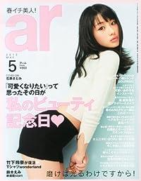 ar (アール) 2013年 05月号 [雑誌]