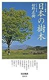 カラー新書 日本の樹木 (ちくま新書)