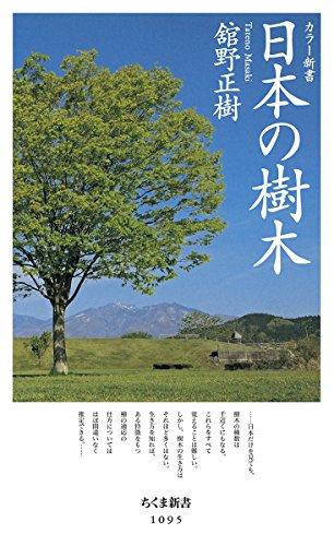 カラー新書 日本の樹木