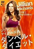 ジリアン・マイケルズのダンベル・ダイエット 7日間で-2キロを目指せ! [DVD]