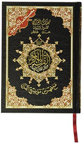 "Tajweed Qur'an (Whole Qurâan, Medium Size 5.5""x8"") (Colors May Vary) (Arabic) (Arabic Edition)"