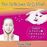 ココナッツ素材のプルンプルン高級バイオマスク! ヴィーナスパック バイオセルロース COQマスク(3枚入り)
