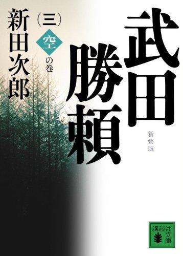 新装版 武田勝頼(三)空の巻