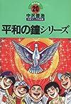 中沢啓治平和マンガ作品集 第20巻 平和の鐘シリーズ
