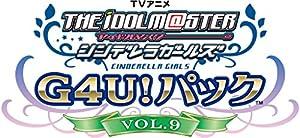 TVアニメ アイドルマスター シンデレラガールズ G4U!パック VOL.9 (初回限定特典ソーシャルゲーム「アイドルマスター シンデレラガールズ」の限定アイドルが手に入るシリアルナンバー同梱)