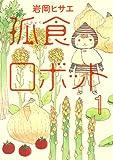 孤食ロボット 1 (ヤングジャンプコミックス)