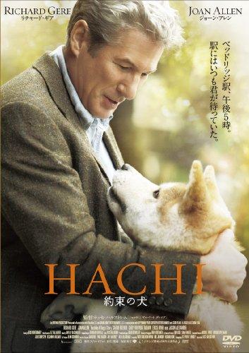 HACHI ��«�θ� [DVD]