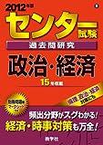 センター試験過去問研究 政治・経済 (2012年版 センター赤本シリーズ)