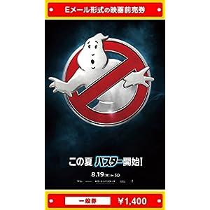 【一般券】『ゴーストバスターズ』 映画前売券(ムビチケEメール送付タイプ)