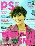 PS (ピーエス) 2010年 02月号 [雑誌]