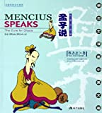 Mencius Speaks: The Cure for Chaos (English-Chinese)