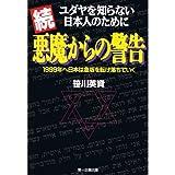 続・悪魔からの警告―ユダヤを知らない日本人のために 1999年へ日本は急坂を転げ落ちていく