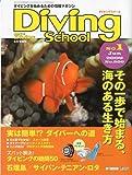 Diving School (ダイビングスクール)[雑誌]