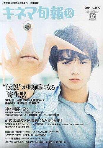 キネマ旬報 2014年12月上旬号 No.1677