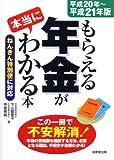 もらえる年金が本当にわかる本 平成20年~平成21年版―ねんきん特別便に対応 (2008)