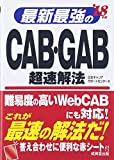 最新最強のCAB・GAB超速解法〈'18年版〉