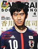 SAMURAI SOCCER KING (サムライサッカーキング) 2013年 04月号 [雑誌]