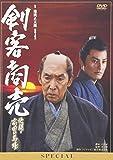 剣客商売スペシャル 決闘・高田の馬場[DVD]