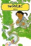 りゅうのたまご (偕成社文庫 2069)