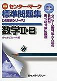 センター・マーク標準問題集数学2・B―代々木ゼミナール (代々木ゼミ方式 分野別シリーズ)