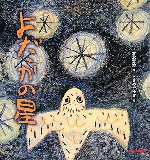 よだかの星 (ミキハウスの宮沢賢治の絵本)