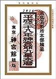 平成28年神宮館九星本暦